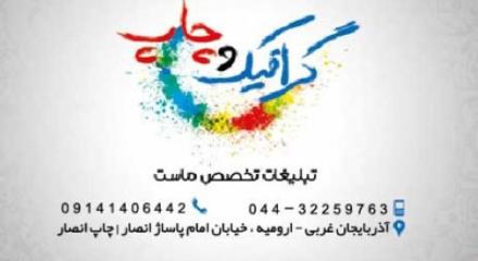 چاپخانه چاپ انصار