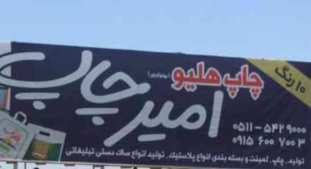چاپخانه امیر چاپ آریا نوین