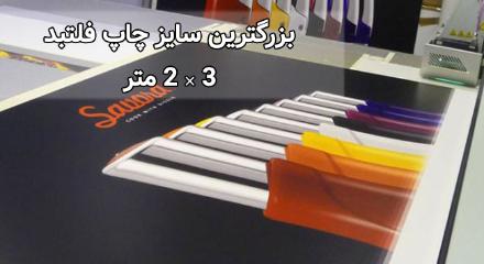 چاپخانه مجموعه چاپ دیجیتال ایما