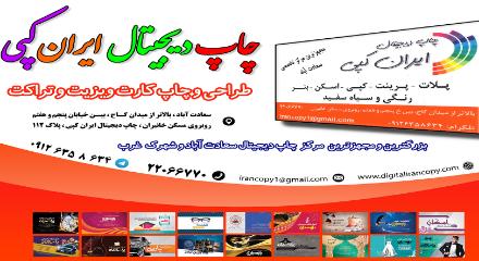 چاپخانه چاپ دیجیتال ایران کپی