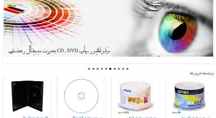 چاپخانه پارسا CD