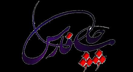 چاپخانه چاپ فارس | سفارش آنلاین چاپ