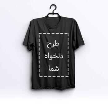 چاپ تیشرت دلخواه
