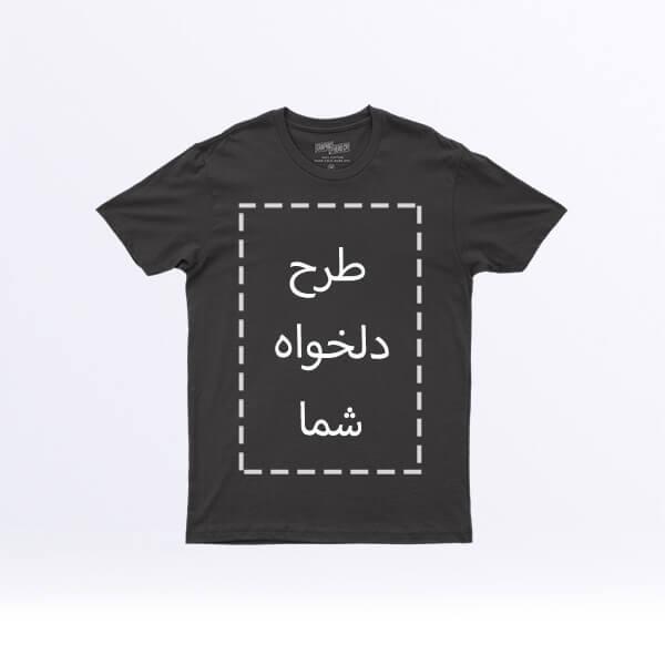 چاپ طرح دلخواه تیشرت مشکی