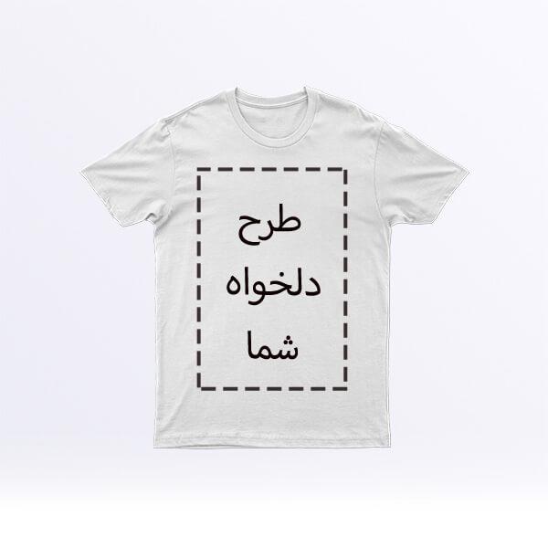 چاپ تیشرت سفید دلخواه