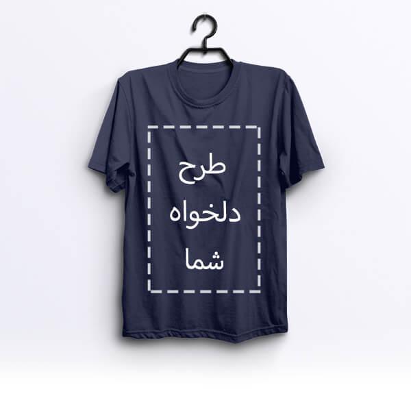 چاپ تیشرت سورمه ای