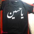 چاپ تیشرت مشکی با طرح یاحسین
