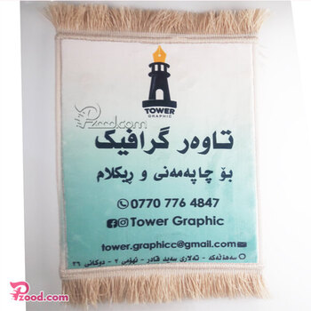 چاپ فرش با طرح اختصاصی