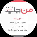 چاپخانه اینترنتی من چاپ