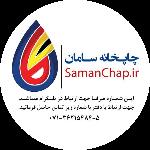 هومان بهمنی