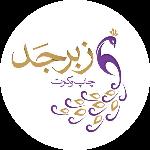 چاپ زبرجد