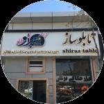 تابلوسازی شیراز تابلو
