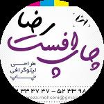 چاپ افست رضا
