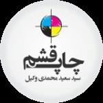 سید سعید محمدی وکیل