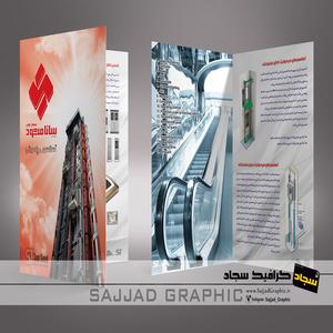 چاپ و گرافیک سجاد