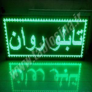 تابلو LED