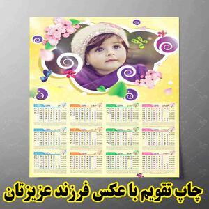 چاپ علی